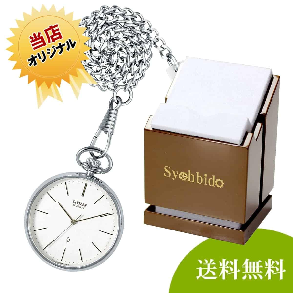 シチズン懐中時計と専用スタンドのセット