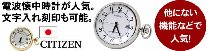 シチズン CITIZEN 懐中時計 ポケットウォッチ
