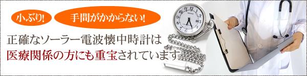 ナースウォッチ 腕時計を着用して仕事をすることが不可能な方にも人気があります
