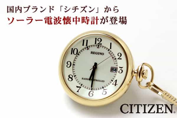 国内ブランド シチズン CITIZEN ソーラー電波 懐中時計 レグノ