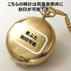 EPOS 時計 刻印 可能
