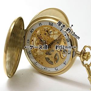エポス懐中時計 大きさ