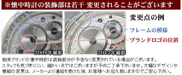 懐中時計 デザインの注意