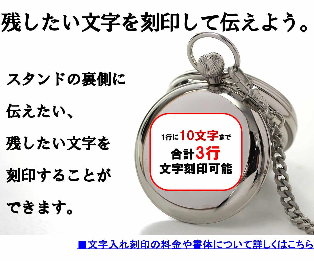 時計に文字入れ刻印が可能です。