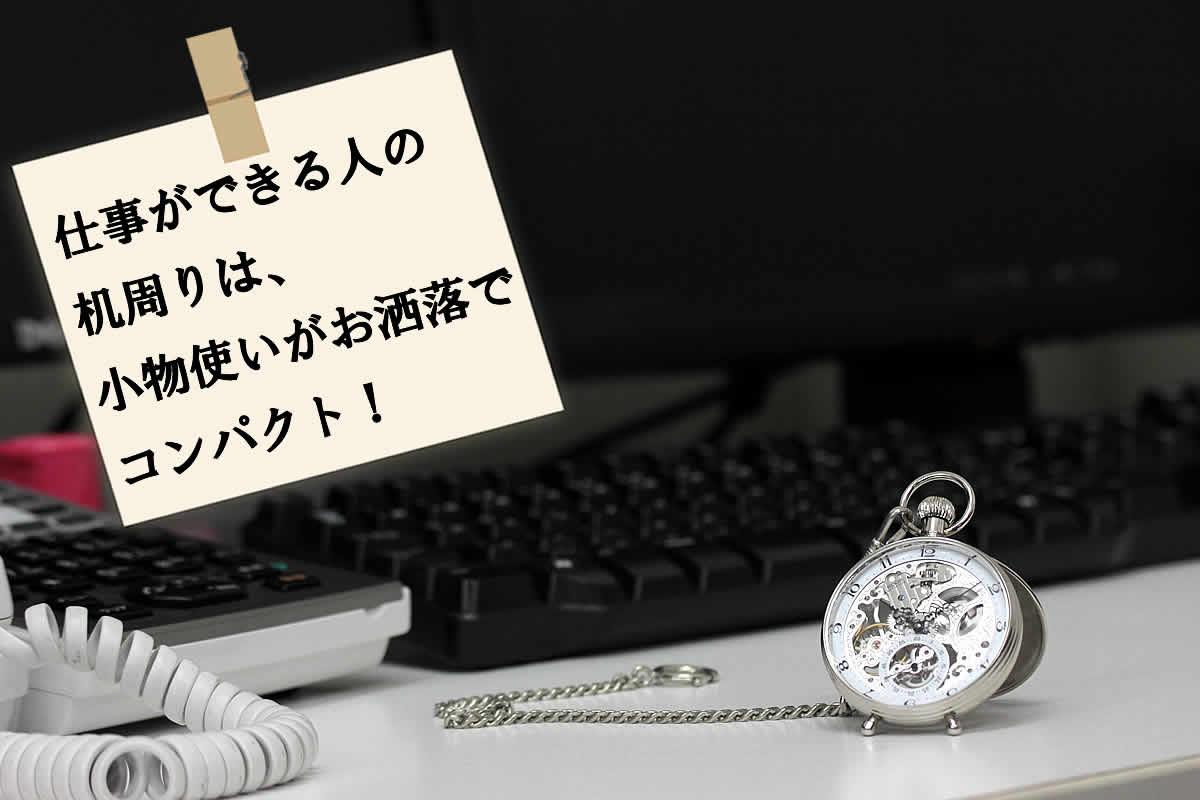 スタンド式懐中時計