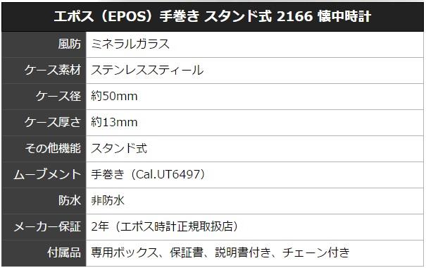 エポス(EPOS)手巻き スタンド式 2166 懐中時計