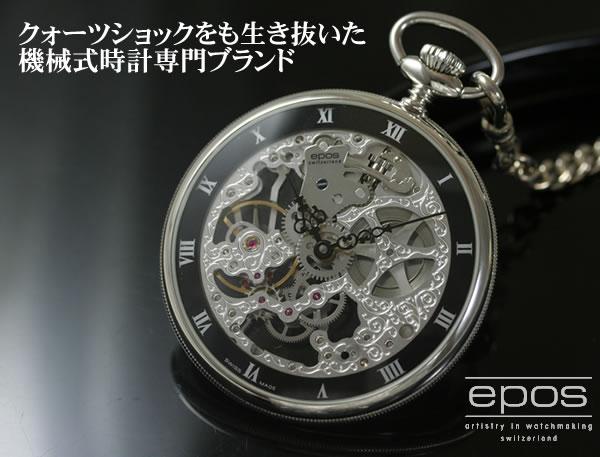 クォーツショックをも生き抜いた機械式時計専門ブランド
