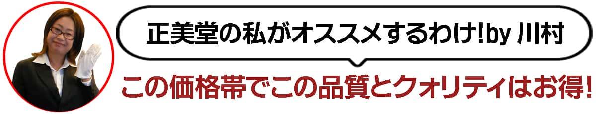 エポス ポケットウォッチをお勧めする正美堂 川村 文乃