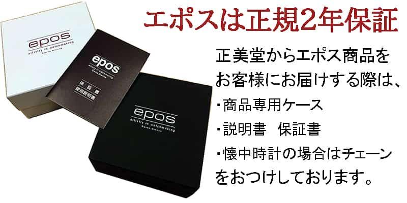 スイスブランド時計 EPOS エポス、正美堂時計店正規取扱店です。