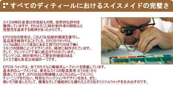 機械式懐中時計 エポス
