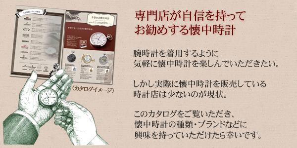 懐中時計専門店 カタログ