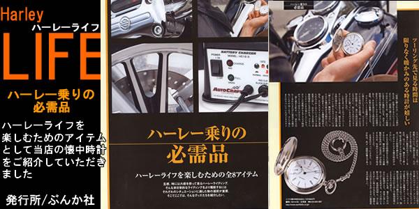 2007年Vol'2 ハーレーライフ、「ハーレー乗りの必需品」として当店をご紹介していただきました。懐中時計