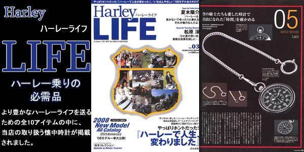 2007年Vol'3ハーレーライフ、「ハーレー乗りの必需品」として当店の取扱い懐中時計「ラコ懐中時計」が紹介されました。懐中時計