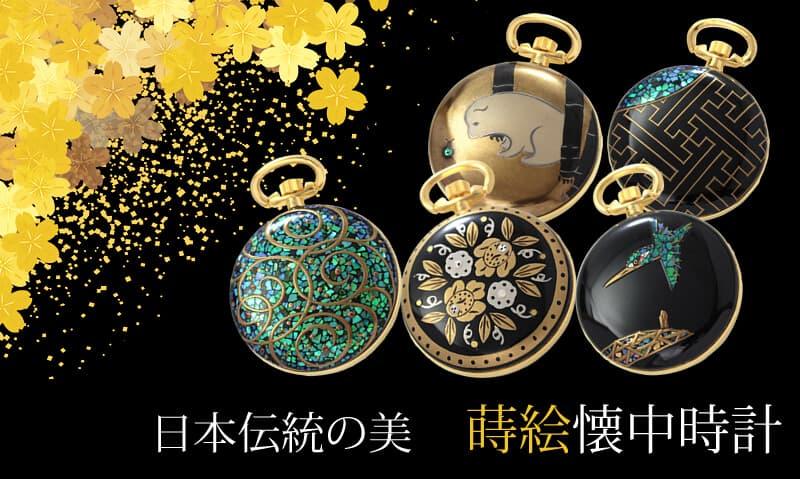 日本伝統の美 蒔絵懐中時計