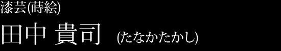 漆芸(蒔絵) 田中貴司(たなかたかし)