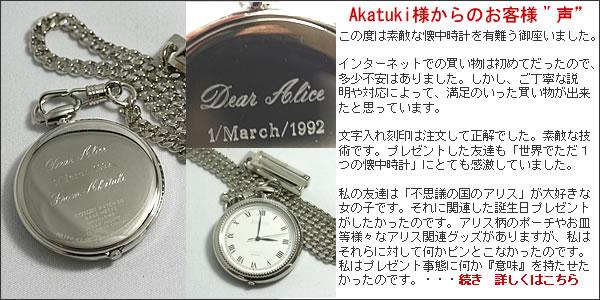 シチズン懐中時計お買い上げいただきましたAkatukis様