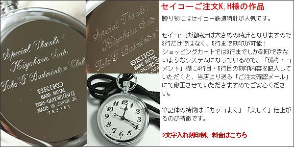 SEIKO鉄道時計をお買い上げいただきましたK.H様