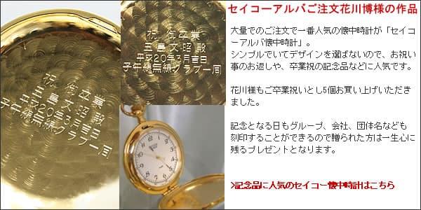 セイコーアルバ懐中時計をお買い上げいただきました花川様