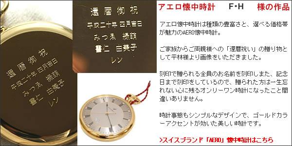 aero(アエロ)懐中時計お買い上げいただきましたAkatukis様