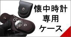 美堂オリジナル革ケース 懐中時計
