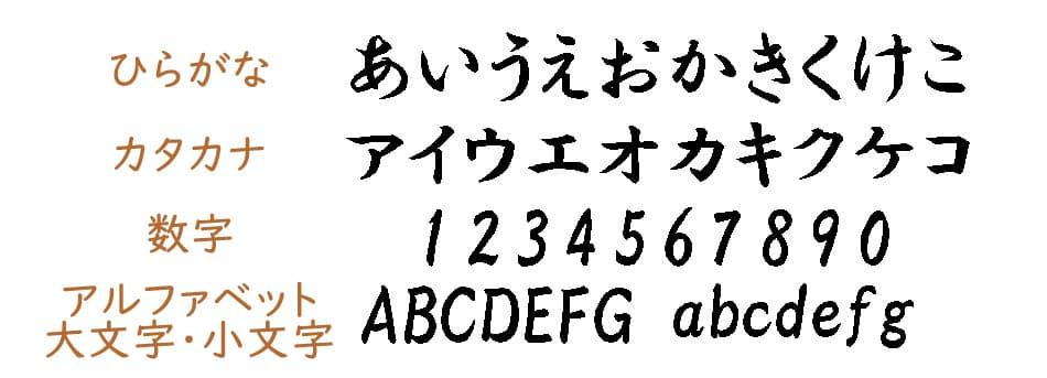 文字刻印 行書体 サンプル