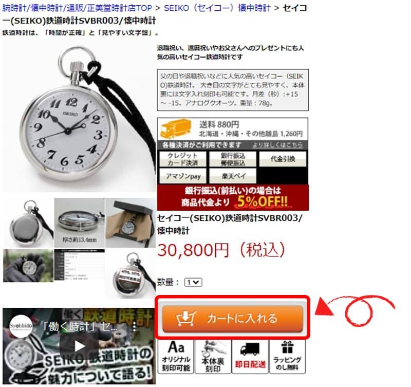 文字刻印をご希望する時計の「カートに入れる」をクリック