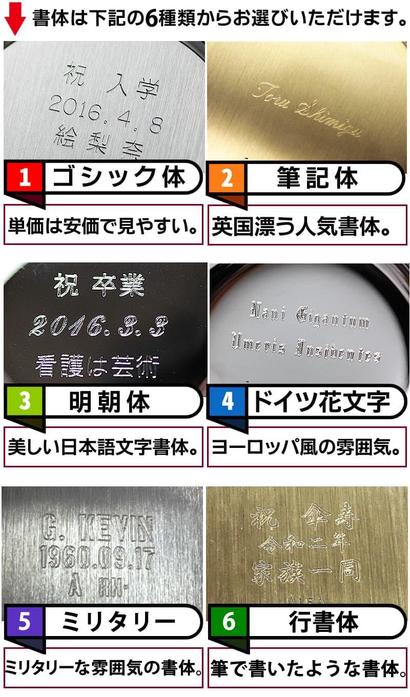 文字入れ刻印はゴシック体、筆記体、明朝体から選べます