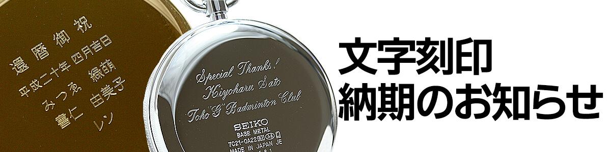 時計に文字入れ刻印は、プロの刻印業者に依頼しております。
