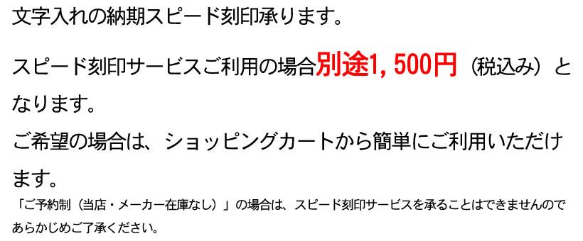 文字入れ刻印スピード便別途1,500円