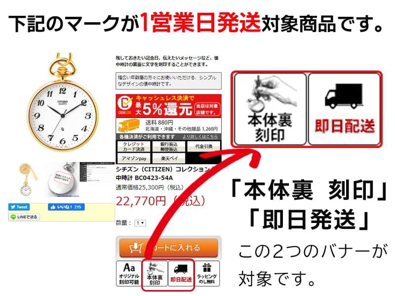 時計に文字刻印 下記のマークが目印です