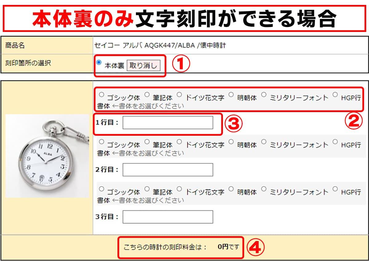文字入れ刻印正美堂時計店 ショッピングカートのご説明