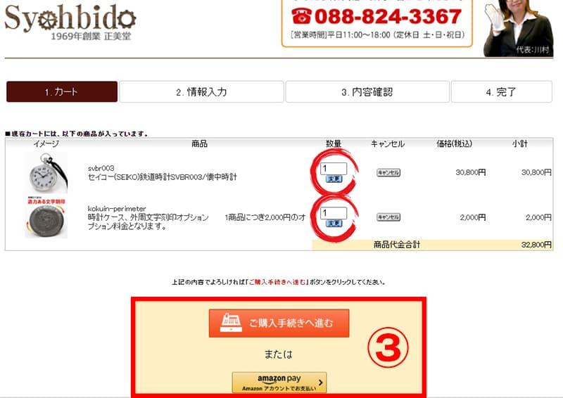 カートの中で「ご注文時計商品」と「外周オプション」をご確認いただけます。数量等にお間違えない場合は「ご購入手続きへ」又は「amazon pay」にお進みください。