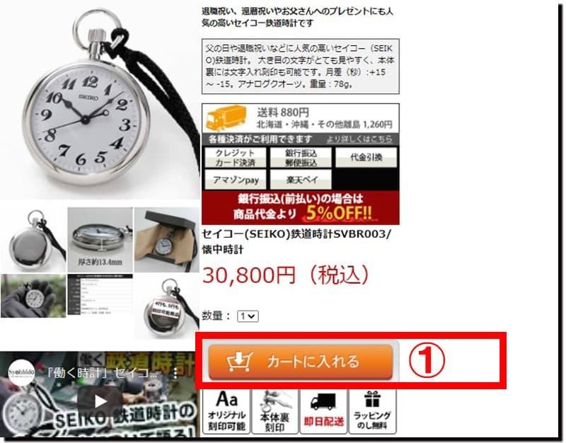 時計に文字刻印 ご注文方法
