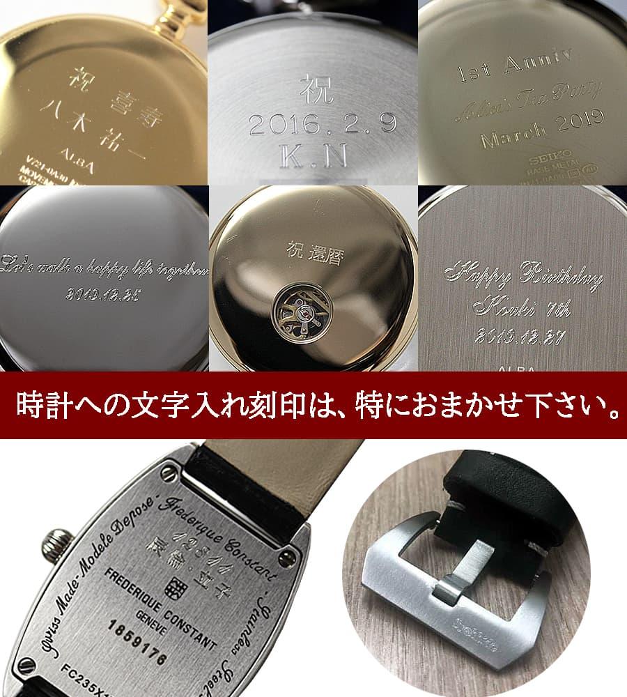 残しておきたいメッセージ、記念になる日、お名前など、文字刻印をすれば世界で一つだけの時計に。