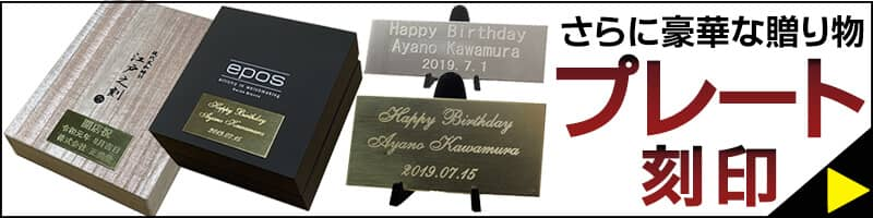 更に豪華な贈り物。時計専用ボックスに文字を刻印できるプレート。貼り付け可能。
