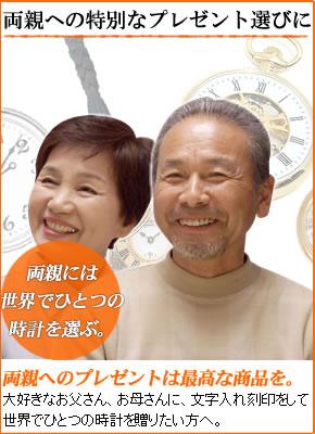 刻印サンプルお勧め 懐中時計 両親