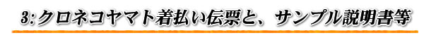 懐中時計専門店 クロネコヤマト