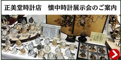 正美堂 世界の懐中時計展示会のご報告