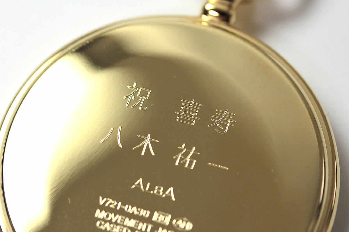 喜寿のお祝いに刻印したサンプル例。