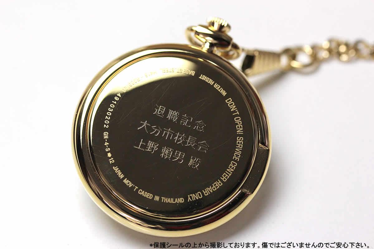 退職記念の贈り物に刻印したサンプル例。