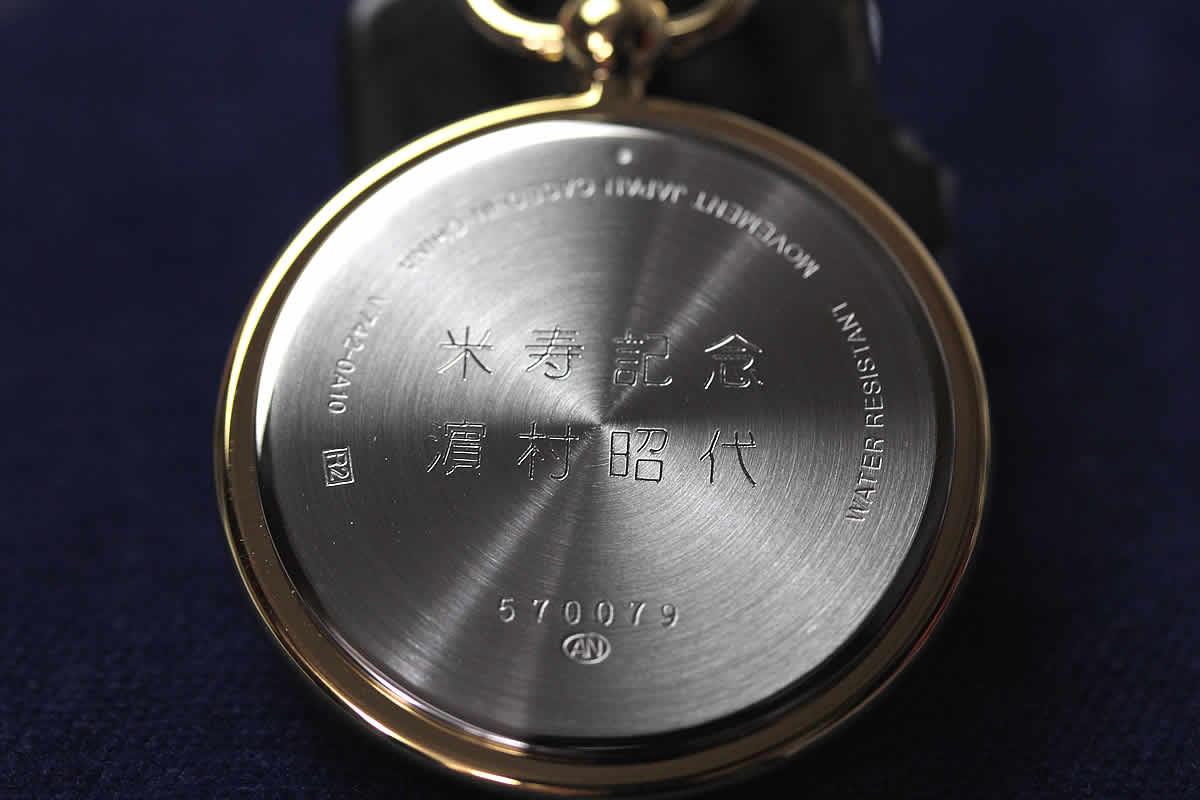 米寿記念の贈り物に刻印したサンプル例。