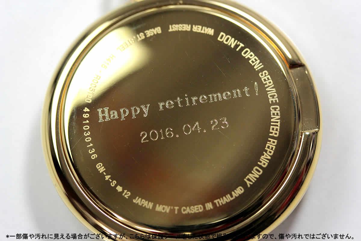 退職おめでとう!の意味をこめて刻印したサンプル例。