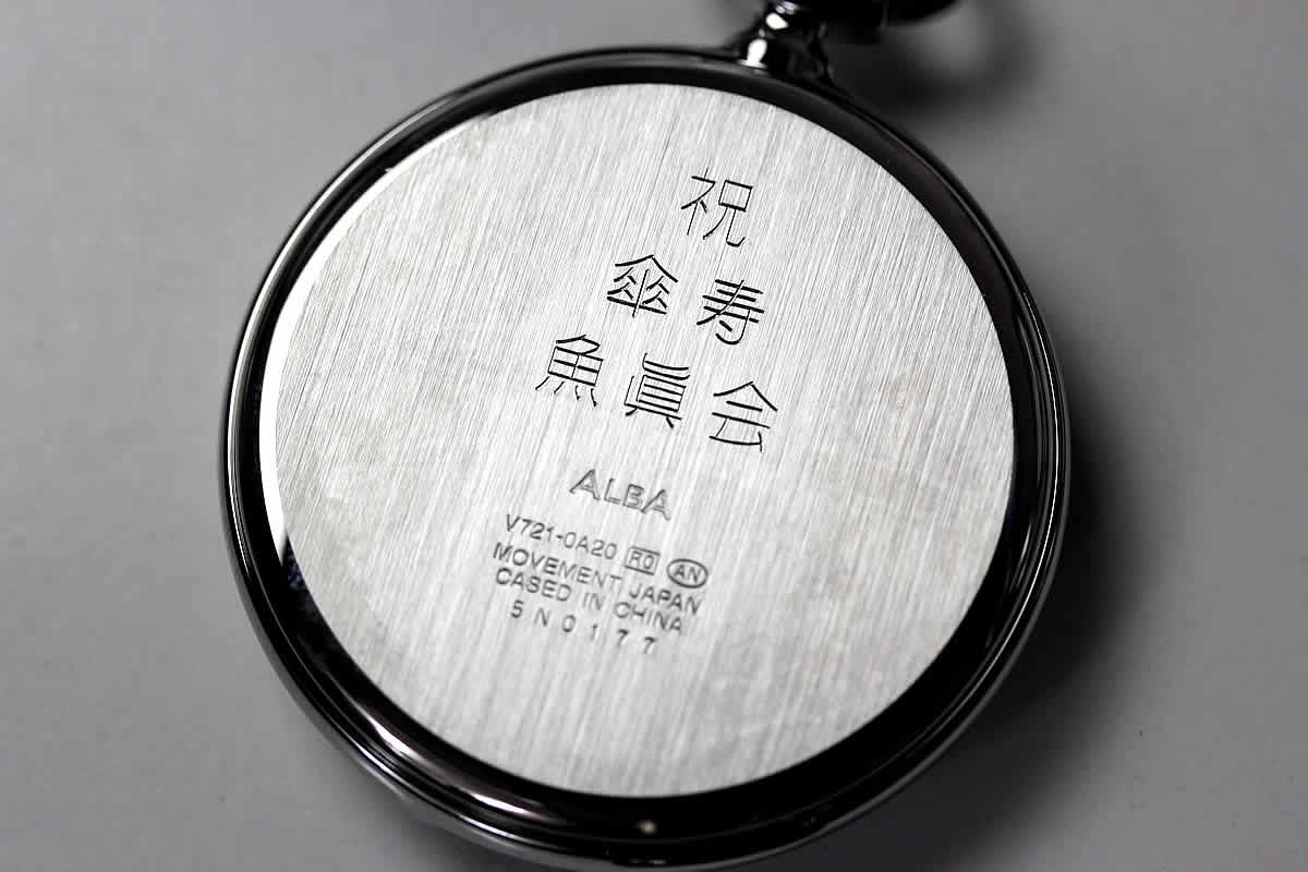 傘寿の贈り物に刻印したサンプル例。