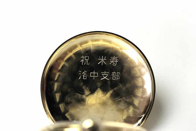 米寿の御祝いの言葉を刻印したサンプル例。