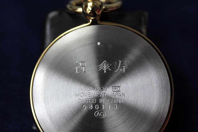 米寿寿祝いに刻印した例。