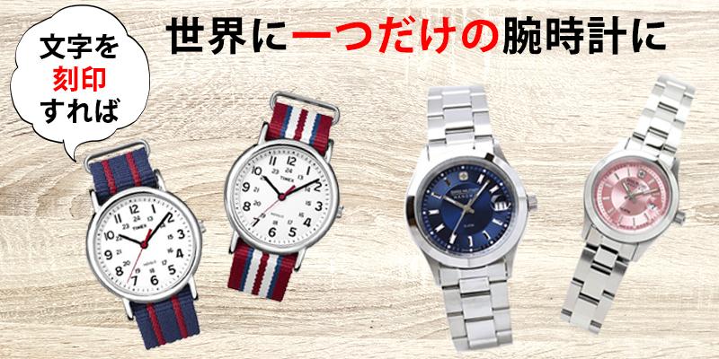 文字を刻印すれば、世界に一つだけの腕時計に