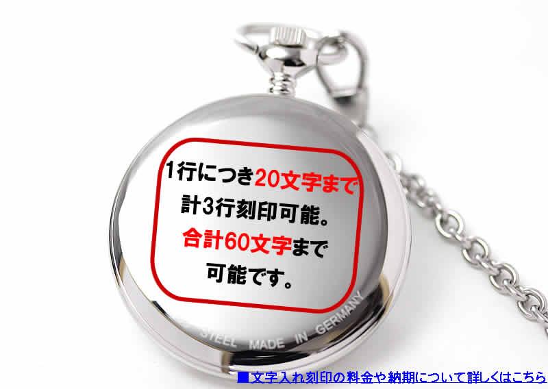 ラコ懐中時計の裏蓋に文字入れ刻印が可能