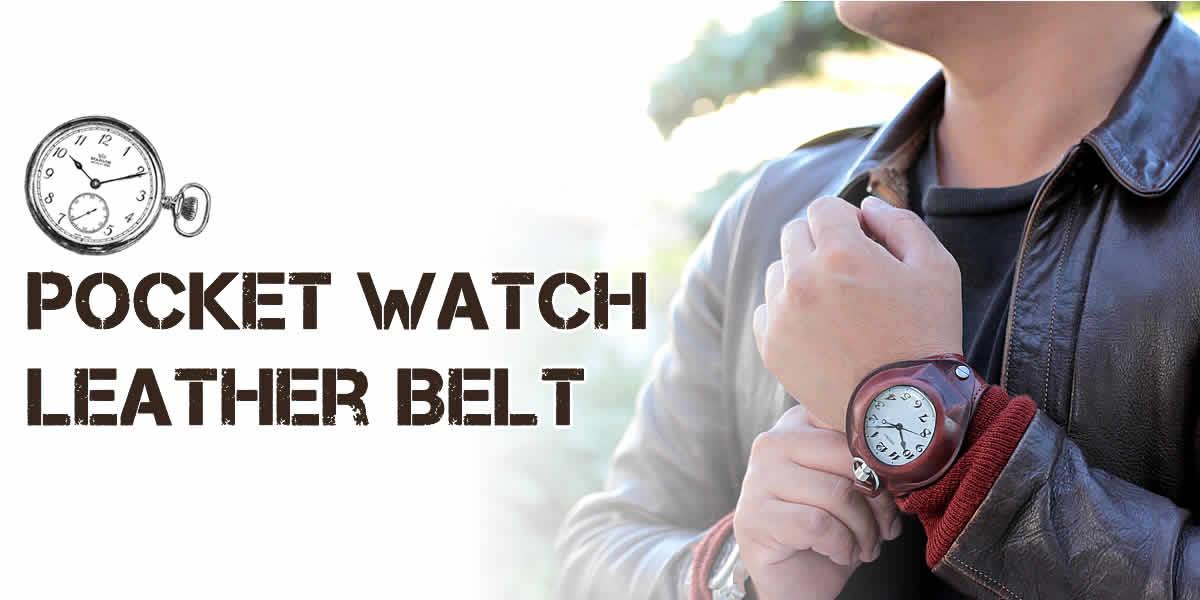 懐中時計 腕時計 革ベルト