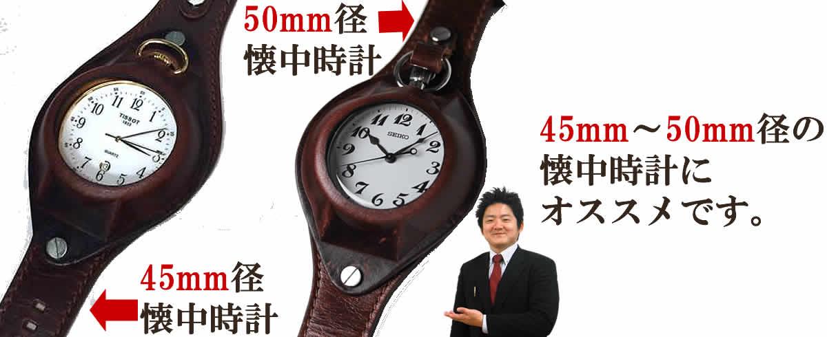 45mm径の懐中時計と50mm径懐中時計