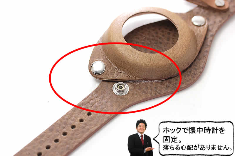 懐中時計用腕時計ベルトの使い方